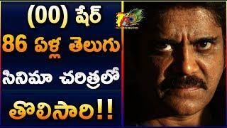 (00) షేర్...86 ఏళ్ల తెలుగు సినిమా చరిత్రలో తొలిసారి || Zero Negative Share For Nagarjuna Officer