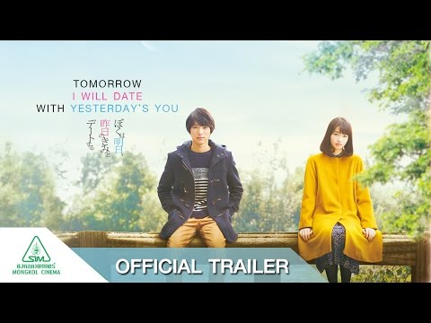 Tomorrow I Will Date with Yesterday's You 2017