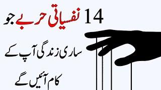Psychological Tricks In Urdu That Work On Anybody [Part 2]