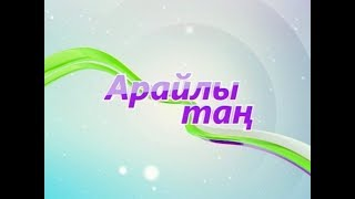 Арайлы таң (Рика ТВ) 22 ақпан 2018 жыл