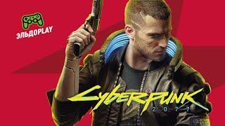 CyberPunk 2077 – самая ожидаемая игра 2020 года!