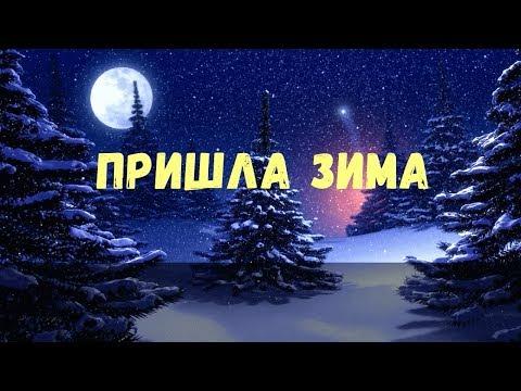 Пришла зима❄️Песня детская❄️А снег летает снег летает пухом белым