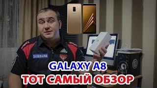 ТОТ САМЫЙ обзор Смартфона Samsung Galaxy A8 2018