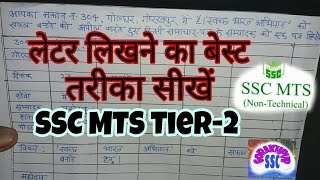 ssc mts formal letter formatssc mts letter writingssc mts tier