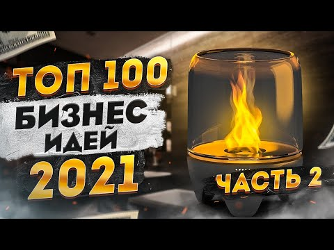 ТОП 100 Бизнес Идеи 2021. Бизнес 2021. Топ Бизнес Идей. Бизнес в США