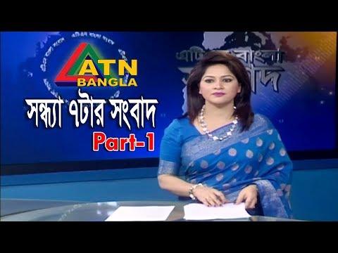 এটিএন বাংলা সন্ধ্যার সংবাদ | PART-1 | ATN Bangla News at 7 PM || 19.11.2019