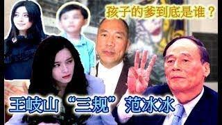 郭文贵爆料:王岐山为什么要用三条杀规威胁范冰冰!孩子的爹到底是谁?