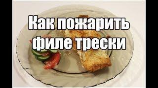 Как пожарить филе трески / How to fry cod fillets | Видео Рецепт