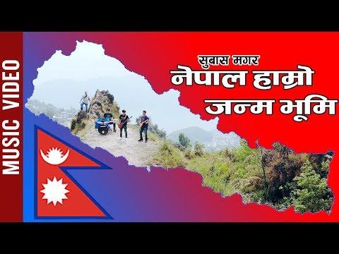 Nepal Hamro - Subash Magar | Official Nepali Song 2076/2019