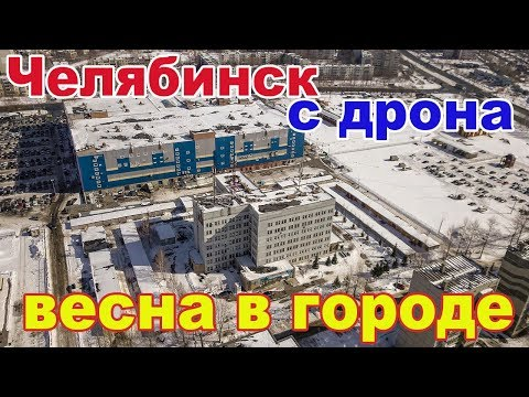 Челябинск - немного полетов в окрестностях ТРК Фокус