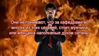Бог говорит: Бежите из церквей Вавилона!