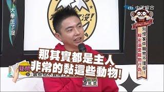 2015.01.05大學生了沒完整版 寵物奴行為大公開