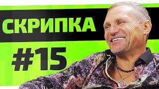Олег Скрипка про HYPE CAMP та наркотики. Чотке Шоу #15