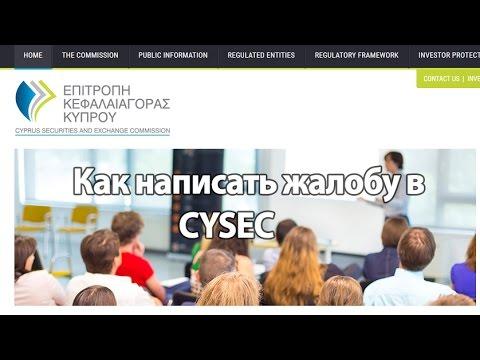 Как написать жалобу в CySEC