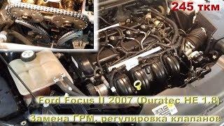 Ford Focus II 2007: регулировка клапанов 1.8L с ГБО