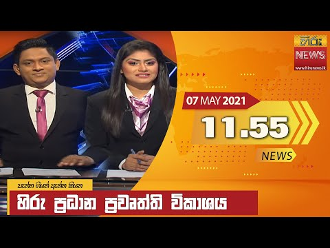 Hiru News 11.55 AM | 2021-05-07