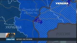 Боевики обстреляли пассажирский автобус, который ехал в Донецк