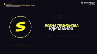 Елена Темникова   Иди за мной  #LIVE #TV