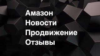 Амазон бизнес Новости как продвигать в топ и получать отзывы на товары информация для размышления