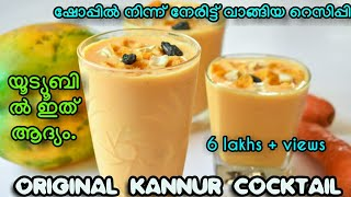KANNUR COCKTAI first time in youtube