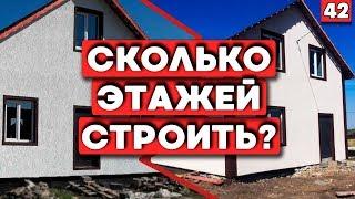 Одноэтажный или двухэтажный| Какой построить дом недорого и легче?