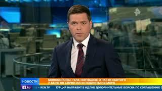 Путин призвал серьезно разобраться в крушении Ил-20