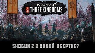Total War Three Kingdoms: ОБЗОР/ГЕЙМПЛЕЙ/ТРЕЙЛЕР/НОВОСТИ/ДАТА ВЫХОДА/ПРОХОЖДЕНИЕ НА РУССКОМ/XBOX/PS4