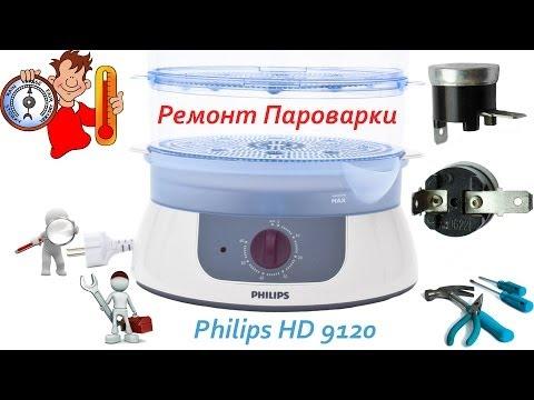 Ремонт Пароварки Philips HD 9120 / Repair Steamers Philips HD 9120
