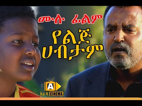 የልጅ ሀብታም - Ethiopian Movie - Yelij habtam -  2017 ሙሉ ፊልም
