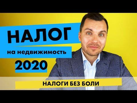 Налог на НЕДВИЖИМОСТЬ 2020 в Украине: льготы, ставка, сроки уплаты