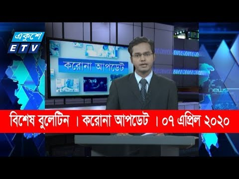 Coronavirus Special Bulletin || 05 PM || 07 April 2020 || ETV News