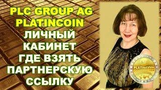 Личный кабинет PLATINCOIN. Как правильно взять реферальную ссылку PLC GROUP AG. Платинкоин
