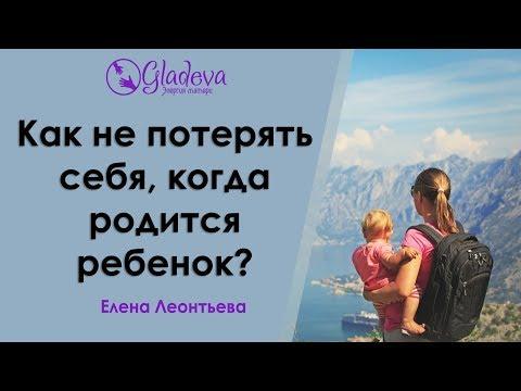 Как не потерять себя когда родится ребенок?