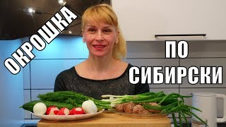 Весенняя Окрошка на квасе классическая по сибирски в прямом эфире!