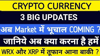 Crypto.com BTC Entzug anhangig