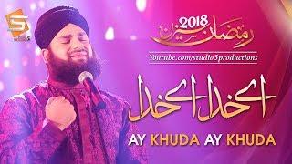 Studio5 Ramzan Season 2018 - Hafiz Ahmed Raza Qadri - Ay Khuda Ay Khuda