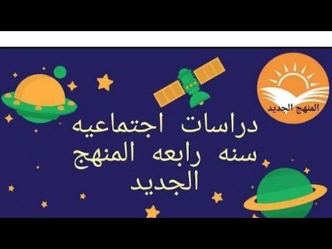 talb online طالب اون لاين الدراسات الاجتماعيه المنهج الجديد للصف الرابع الابتدائي مس لمياء رمضان