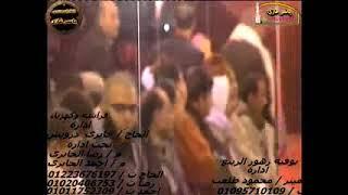 اغاني حصرية الدكتور / احمد احمد نعينع - مريم - عزاء اشليم - منوفية - تصوير المهندس ياسر غازى - 15 - 1 - 2017 تحميل MP3