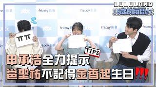 【18歲的瞬間#2】邕聖祐竟忘記金香起生日?!來台灣吃的第一個食物居然是...?!│我愛偶像 Idols of Asia