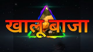 Khalu Baja खालू बाजा Mp3 Part 1
