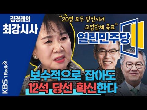김경래의 최강시사 - 손혜원