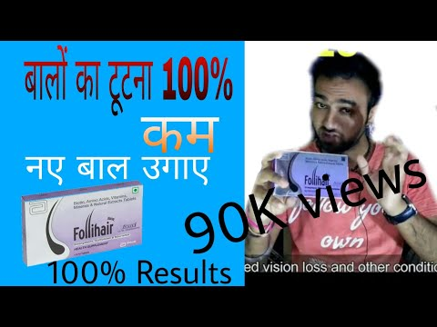 Video Follihair Tablet review | Biotin For Hair | क्या इस Tablet से फायदा मिलता हे | full information