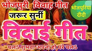 बिदाई गीत | Vidaai Geet | Emotional song | Traditional Bhojpuri Vivah Song | चलડ शुभवा अपना हो घरे - Download this Video in MP3, M4A, WEBM, MP4, 3GP