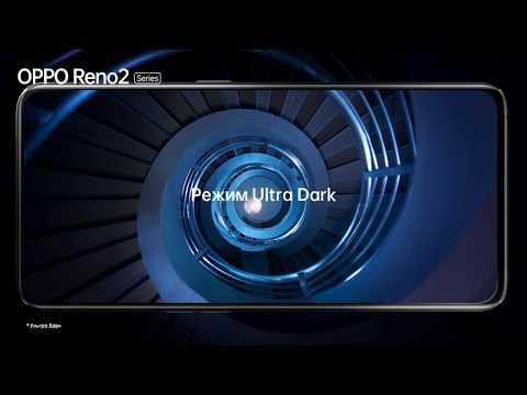 OPPO Reno2 | Сияй в темноте