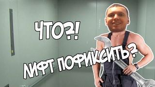 Папич: Пранк в лифте