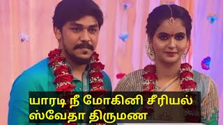 Chaitra rakesh marriage engagement  | yaradi nee mohini swetha | serial actress | shabana | wedding