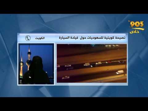 نصيحة كويتية للسعوديات حول قيادة السيارة