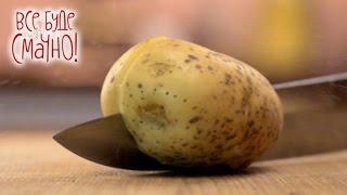 10 блюд из картошки. Часть 1 — Все буде смачно. Сезон 4. Выпуск 15 от 15.10.16