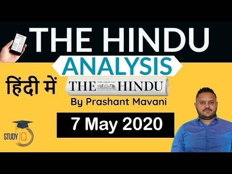 7 May 2020 - The Hindu Editorial News Paper Analysis [UPSC/SSC/IBPS] Current Affairs