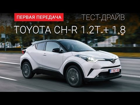 Toyota  C HR Кроссовер класса J - тест-драйв 1